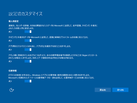 Windows10-Build10586-privacy-04