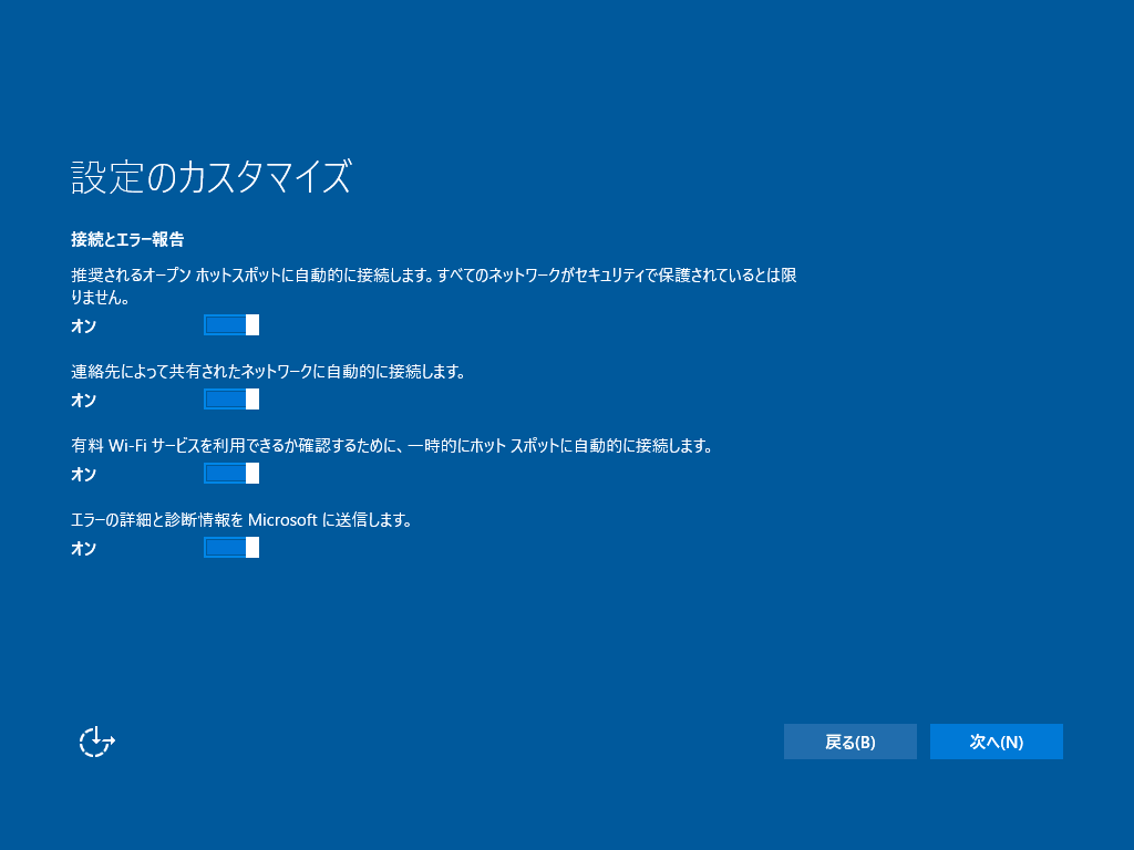 Windows10-Build10586-privacy-05.png