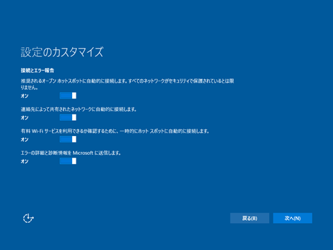 Windows10-Build10586-privacy-05