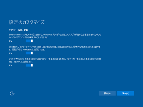 Windows10-Build10586-privacy-06