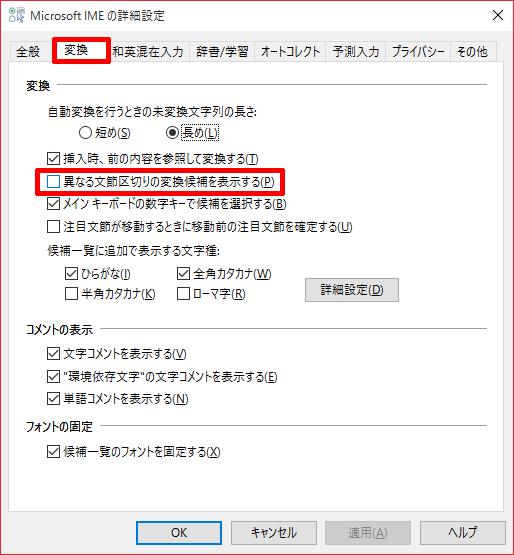 Windows10-IME-01