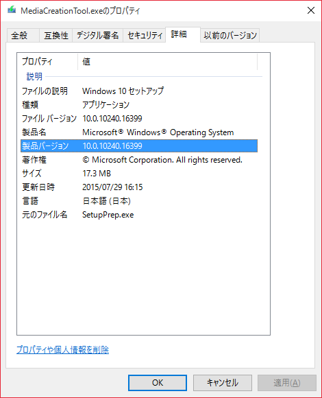 Windows10-MediaCreationTool-Build10240-01