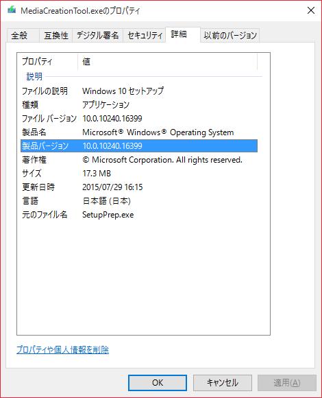 Windows10-MediaCreationTool-Build10240-01