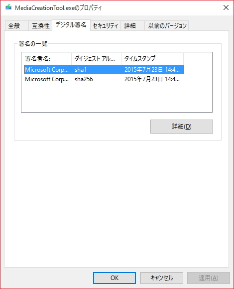 Windows10-MediaCreationTool-Build10240-02