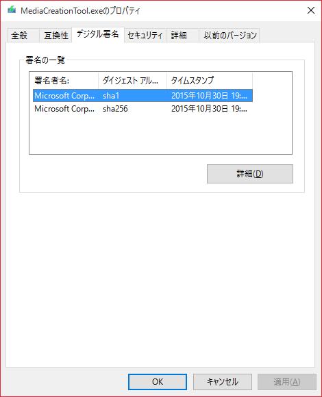 Windows10-MediaCreationTool-Build10586-02