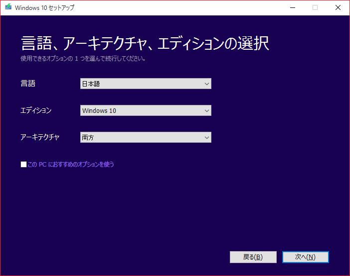 Windows10-MediaCreationTool-Build10586-03.png