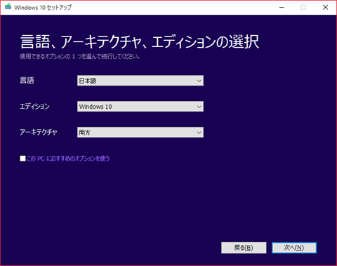 Windows10-MediaCreationTool-Build10586-03