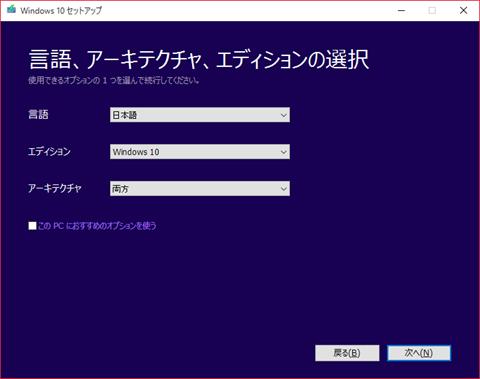Windows10-MediaCreationTool-Build10586-03