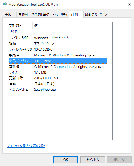 Windows10-MediaCreationTool-v1511