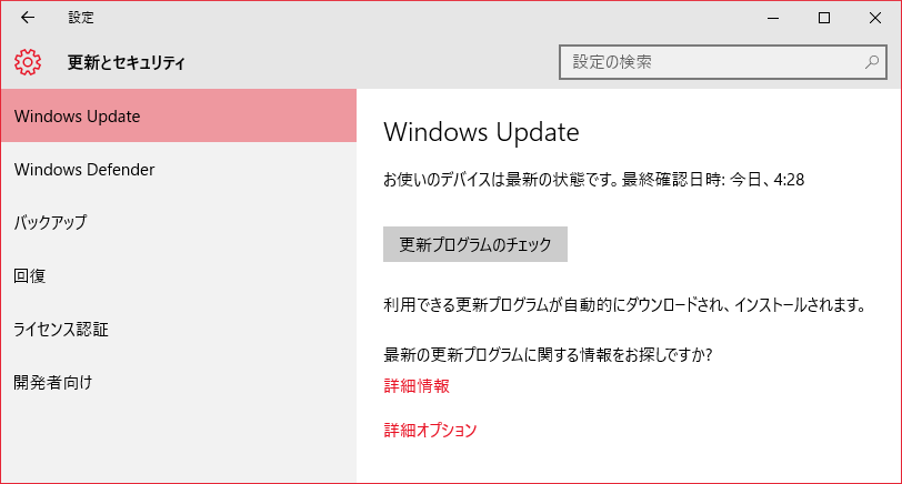 Windows10-WindowsUpdate-TH2-01.png