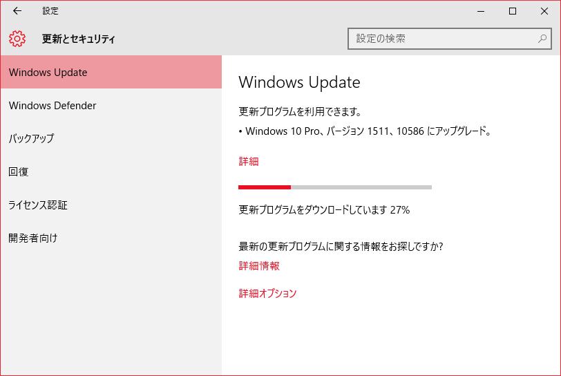 Windows10-WindowsUpdate-TH2-02.png