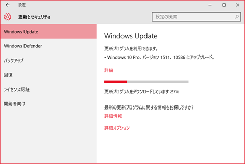 Windows10-WindowsUpdate-TH2-02