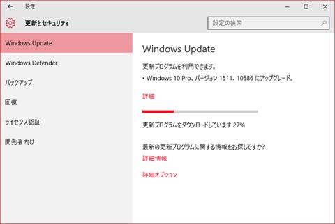 Windows10-WindowsUpdate-TH2-02