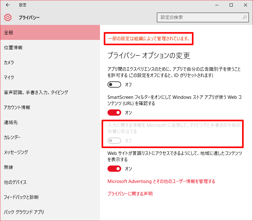 Windows10-diagnostic-data-01a.png