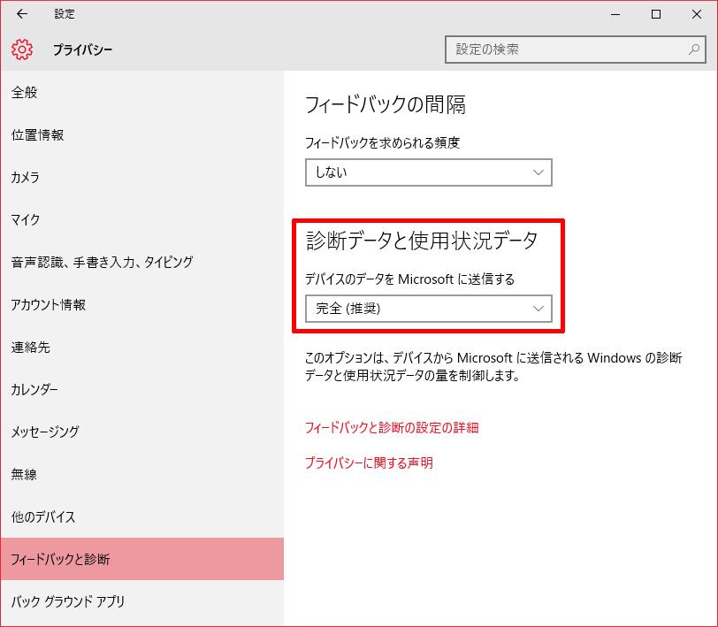 Windows10-diagnostic-data-03a.png