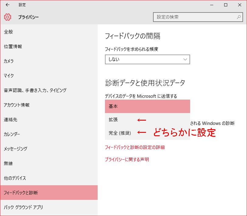 Windows10-diagnostic-data-04a.png