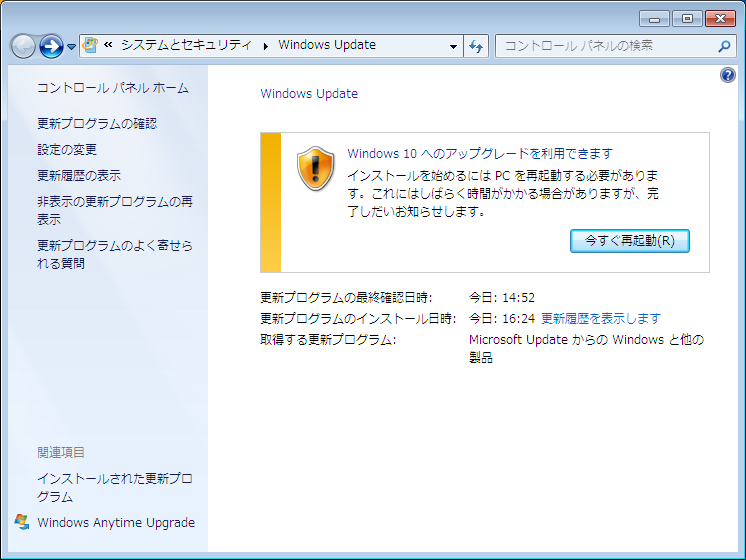 Windows10-forced-upgrade-03.png