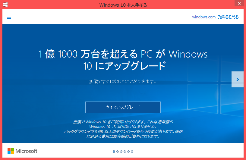 Windows10-forced-upgrade-04