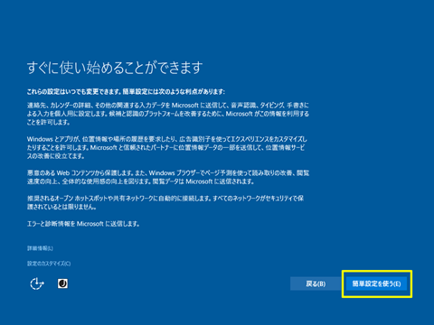 Windows10-privacy-101a
