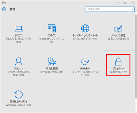 Windows10-privacy-10a