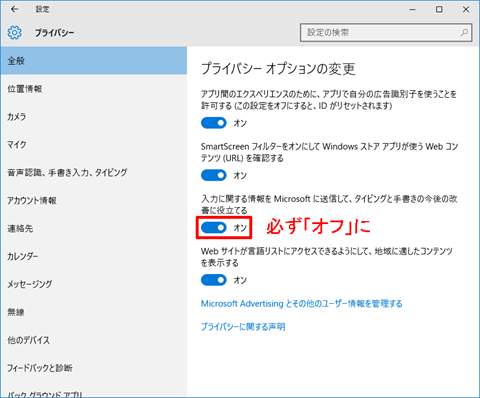 Windows10-privacy-11a