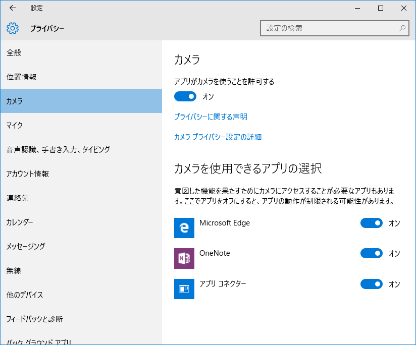Windows10-privacy-15.png