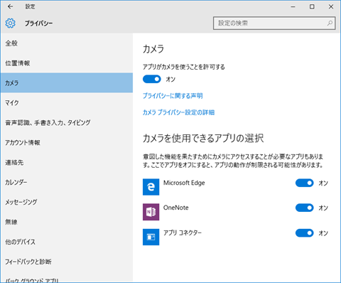 Windows10-privacy-15