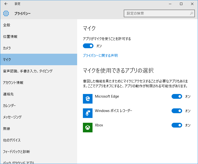 Windows10-privacy-16.png