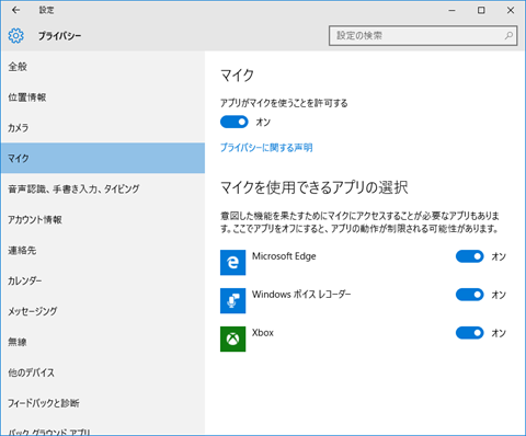 Windows10-privacy-16