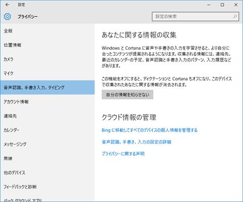 Windows10-privacy-17