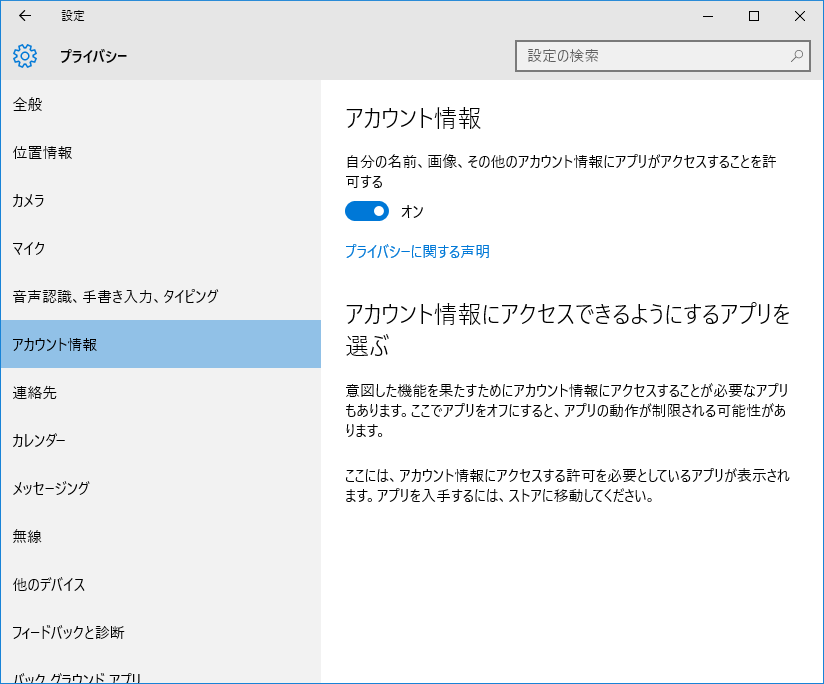 Windows10-privacy-18.png