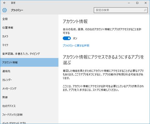 Windows10-privacy-18
