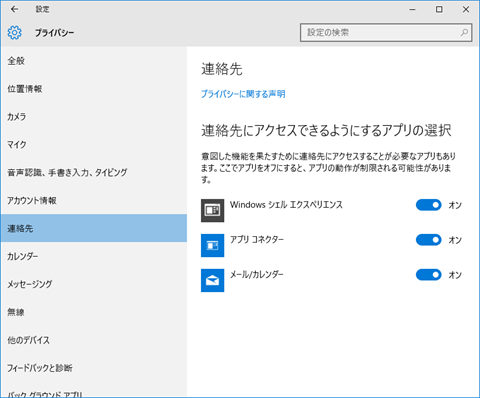 Windows10-privacy-19