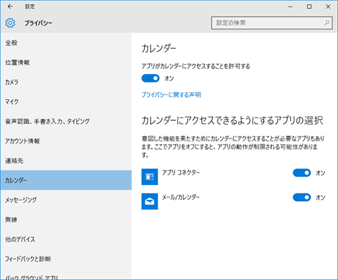 Windows10-privacy-20
