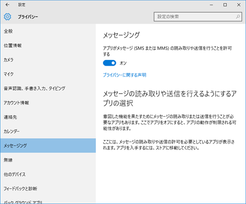 Windows10-privacy-21