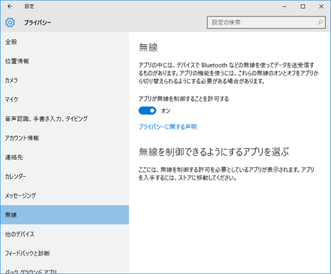 Windows10-privacy-22