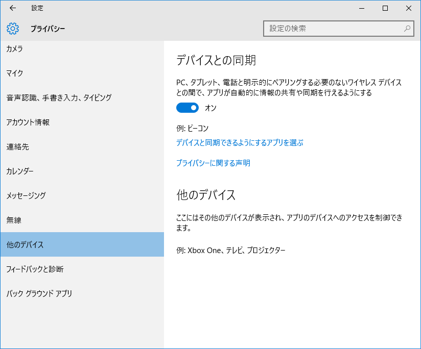 Windows10-privacy-23.png