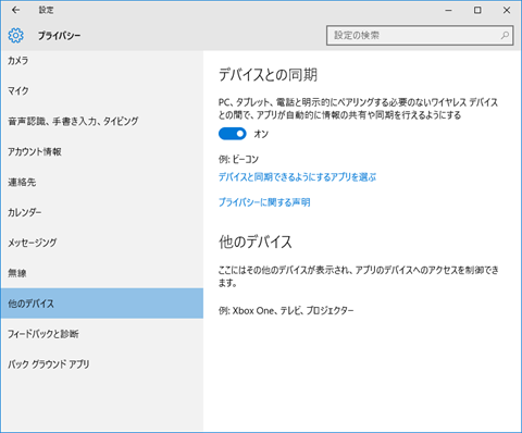 Windows10-privacy-23
