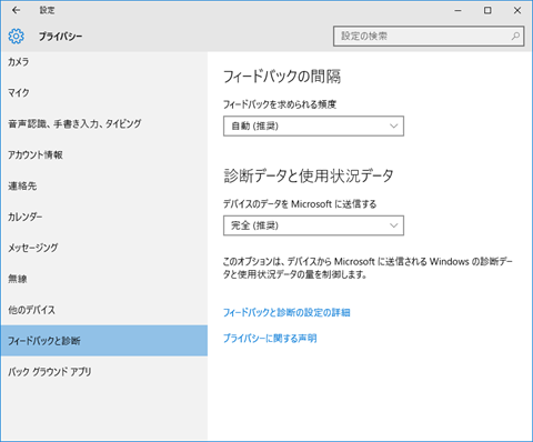 Windows10-privacy-24