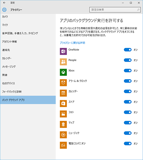 Windows10-privacy-25a
