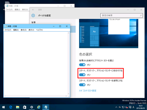 Windows10_Build10525_02a