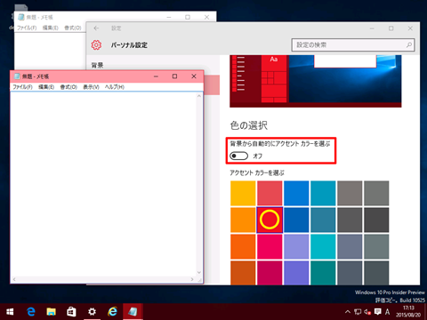 Windows10_Build10525_03a