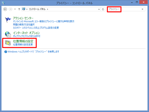 Windows81-privacy-01a