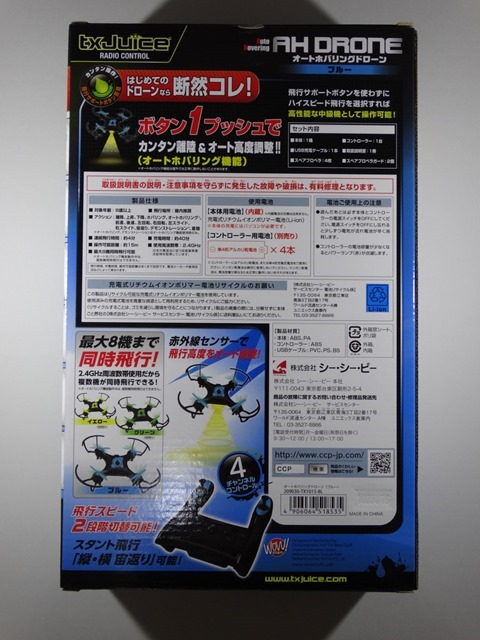 AH-Drone-02