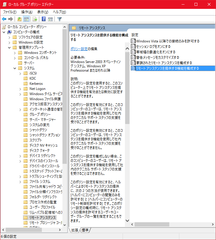 Remote-Assistance-IP-Address-01.png