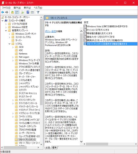 Remote-Assistance-IP-Address-01
