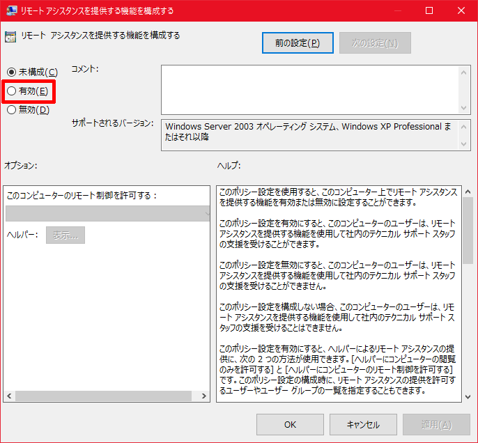 Remote-Assistance-IP-Address-02.png