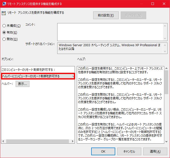 Remote-Assistance-IP-Address-03.png