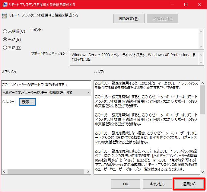 Remote-Assistance-IP-Address-08.png