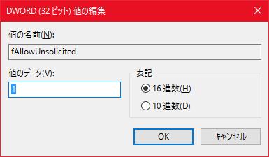 Remote-Assistance-IP-Address-11